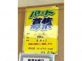 生鮮館 近江屋 鴻池店