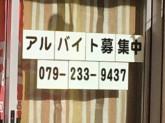 らーめん上州亭 飾磨本店