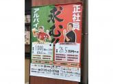 千年の宴 前橋北口駅前店