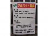 (株)堺七道青果地方卸売市場
