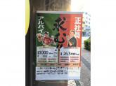 千年の宴 高崎西口駅前店