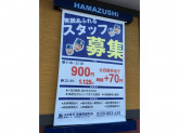 はま寿司 高崎問屋町店