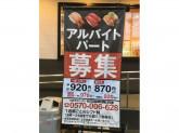 スシロー 高崎飯塚店