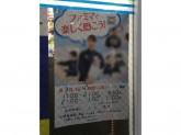ファミリーマート 高崎駅西口店