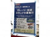 ニッポンレンタカー 高崎東口駅前営業所