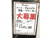 Bon appetite(ボナペティ) 同志社女子大学 今出川キャンパス内