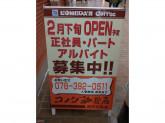 コメダ珈琲店 神戸元町店