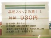 ファミリーマート 京都宇治弐番店