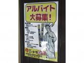 居酒屋 餃子のニューヨーク
