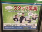 ファミリーマート 近鉄五位堂駅改札外橋上店