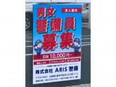 (株)ARIS警備