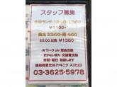 炭火焼肉 寿恵比呂 北口店