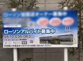 ローソン 江東猿江一丁目店