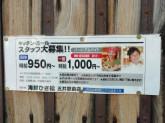 海鮮 ひさ松 五井駅前店