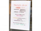 上島珈琲店 新大阪店