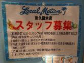 Local Motion(ローカルモーション) イオンモール東久留米店