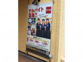 なか卯 姫路南インター店