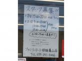 ファミリーマート 姫路亀山店