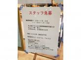 PUTE CAFFE(プテカッフェ)