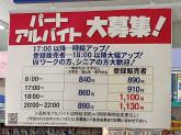 マルエドラッグ 太田南矢島店