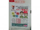 セブン-イレブン ハートインJR新大阪駅2階西店