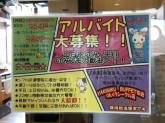YAKINIKU・BUFFET 左近 りんくうシークル店