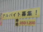 自転車DEPO 姫路保城店