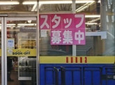 BOOKOFF(ブックオフ)西台高島通り店