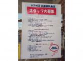 パシオス 太田東矢島店