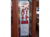 フライングガーデン 太田飯塚店