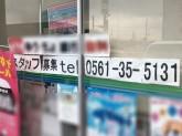 ファミリーマート 東名三好インター店