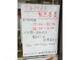 セブン-イレブン 新宿下落合駅北店