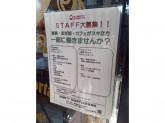 ハンプティーダンプティー太田飯塚店