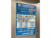 ファミリーマート 知多半田駅店