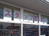 ファミリーマート 太田飯塚町店