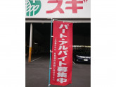 スギ薬局 板橋店