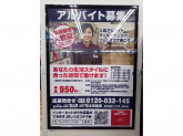 BOOKOFF SUPER BAZAAR 407号太田飯塚店