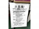 ヤマト運輸 東小松川センター