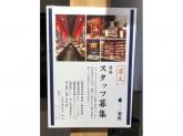 岩座 京都新京極錦店