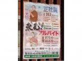 福福屋 太田南口駅前店