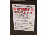 Flower Marche(フラワーマルシェ)