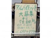 ENEOS 旭石油(株) 城北SS
