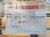 パン・ド・カンパーニュ プリュス JR甲子園口駅店
