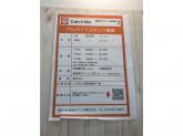 Can Do(キャンドゥ) 阪急オアシス 武庫之荘店