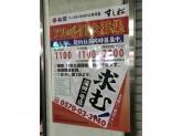 すし松 蒲田1号店