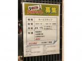 食道園 蒲田東口店