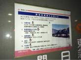 東急バス 目黒営業所