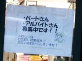 万代 宝塚中筋店