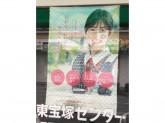 近畿中央ヤクルト販売株式会社 東宝塚センター