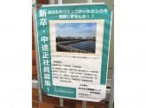 株式会社乙訓環境エンジ 東京営業所